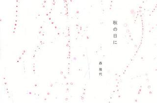 秋の日にDMのコピー.jpg