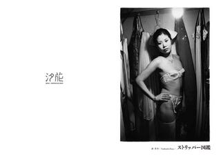 zine_cover_strippers_hara_1.jpg
